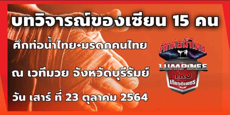 บทวิจารณ์ของเซียน 15 คน ประจำวันที่ 23 ตุลาคม 2564 ศึกท่อน้ำไทย + มรดกคนไทย
